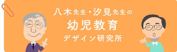 八木紘一郎先生の幼児教育デザイン研究所